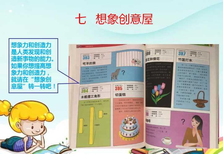 辣妈的一年级课外学习好书推荐