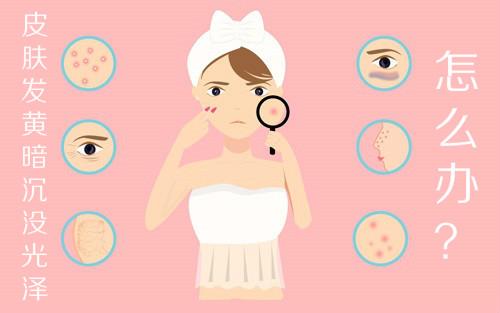 快速有效的解决皮肤发黄暗沉没光泽的方法